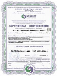 Ugratest_Sertifikat_ISO_9001