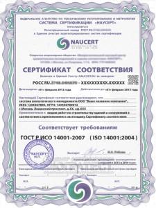 Ugratest_Sertifikat_ISO_14001